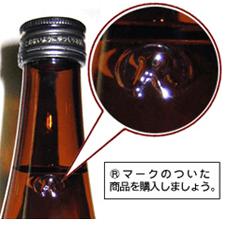 R瓶(リターナブル瓶・リユース瓶)の積極的採用
