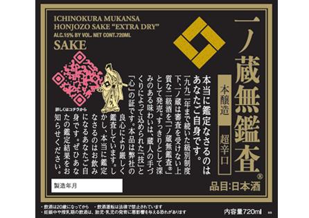 """""""Mukansa"""", Ichinokura's signature sake-"""