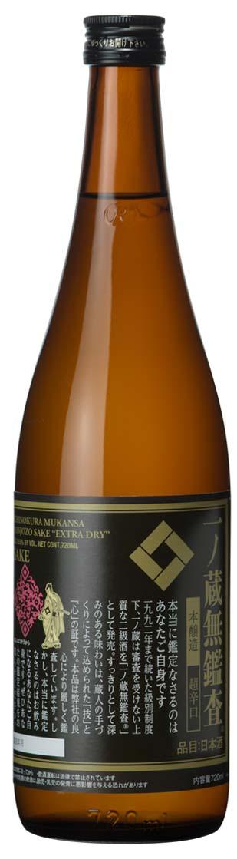 """ICHINOKURA Mukansa Honjozo Sake """"Extra Dry"""""""