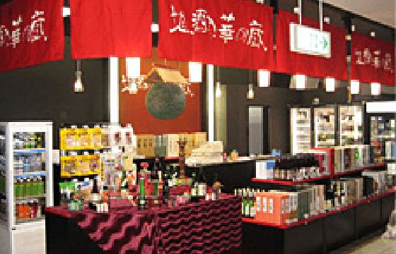 地酒や華の蔵 仙台空港店