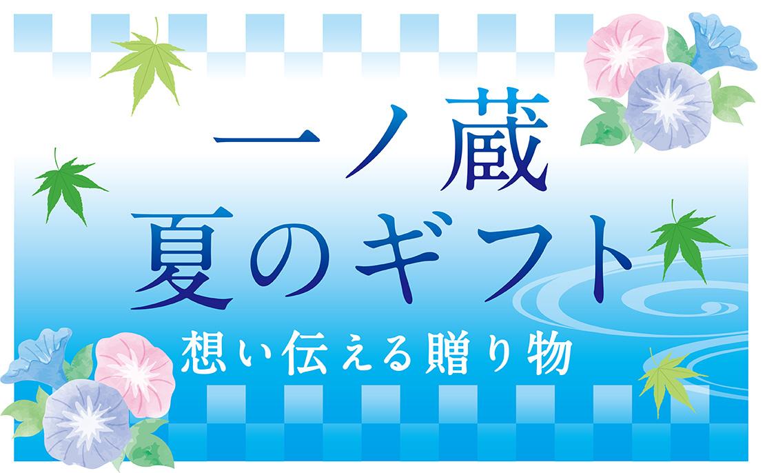 一ノ蔵おすすめ「夏のギフト特集」2019