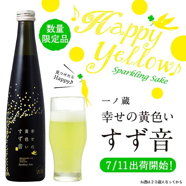 7月11日「幸せの黄色いすず音」蔵元出荷開始