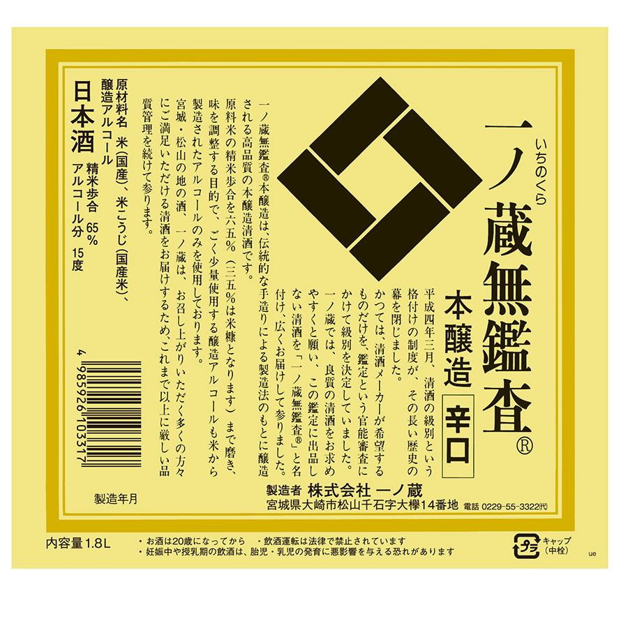 一ノ蔵 無鑑査 本醸造辛口1.8L