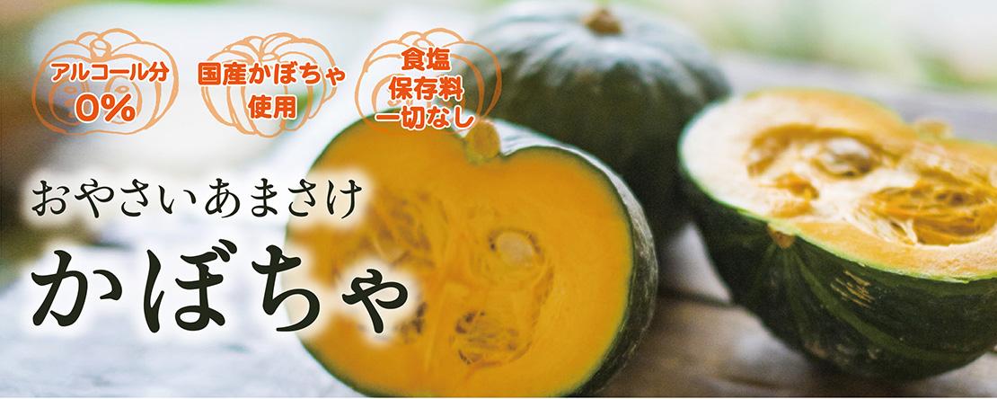 「かぼちゃあま酒」新発売のご案内