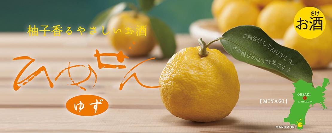 ひめぜん柚子再発売のご案内