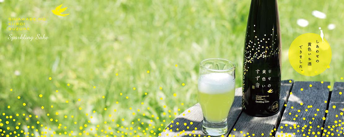 一ノ蔵 スパークリング純米酒