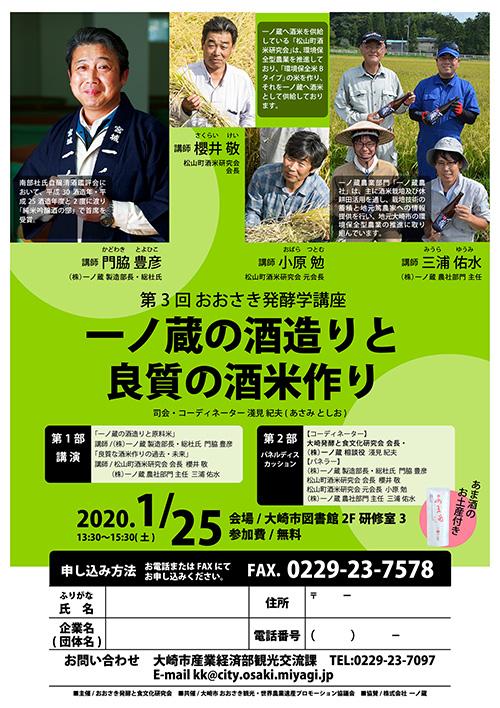 第3回 おおさき発酵学講座開催のお知らせ