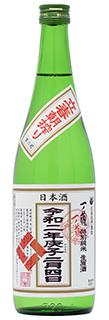 令和最初の立春朝搾り(日本名門酒会限定商品)