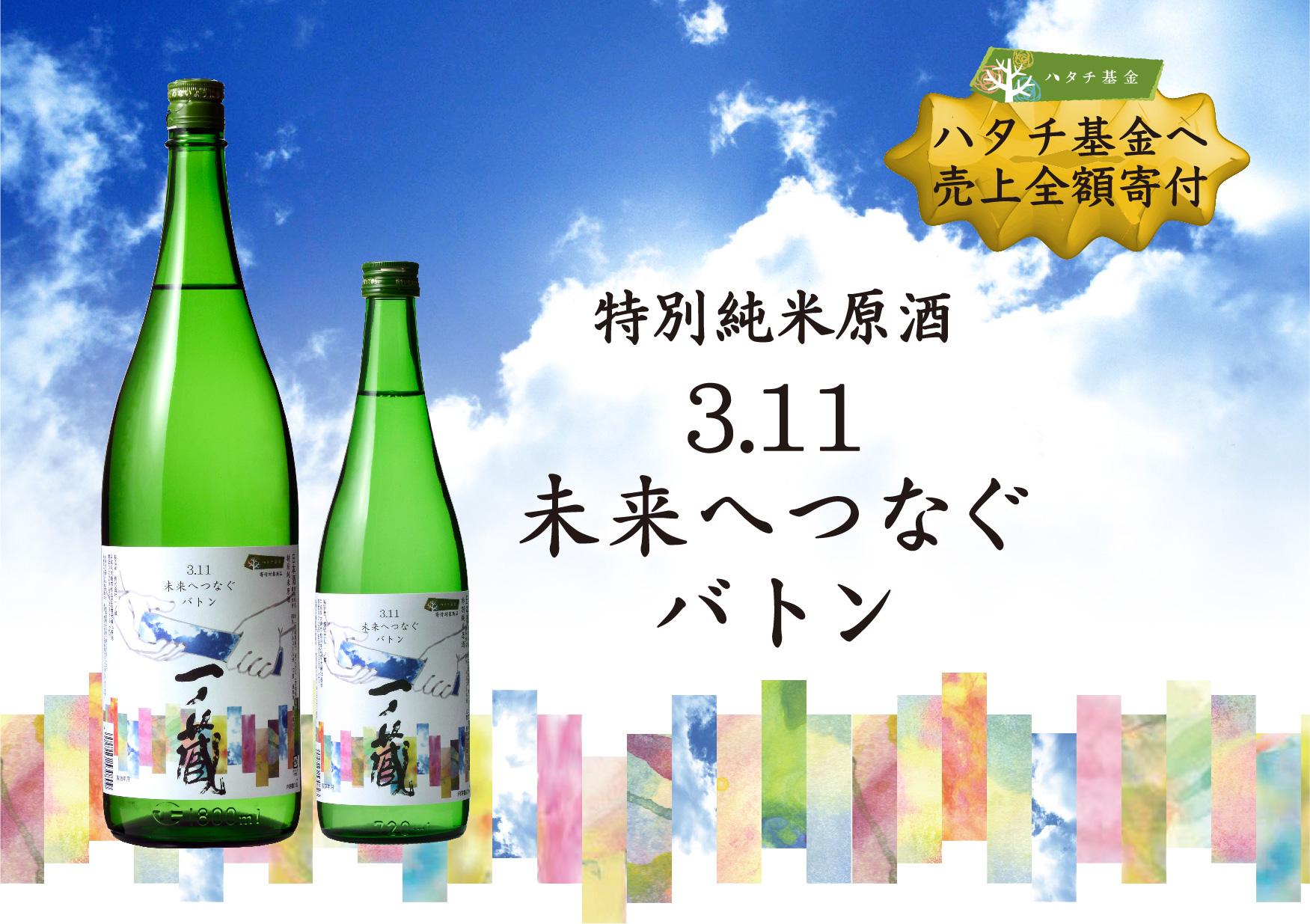 「3.11未来へつなぐバトン」2月19日出荷開始!
