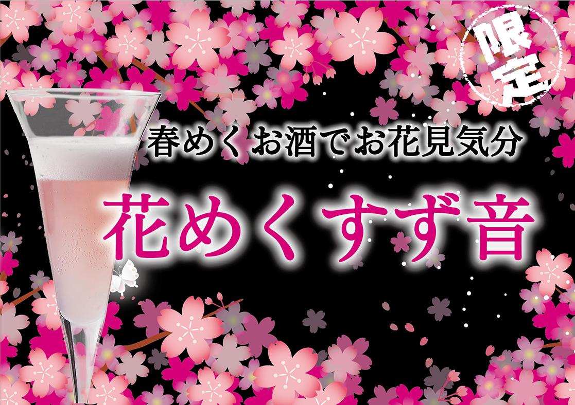 「一ノ蔵 花めくすず音」3月12日出荷開始!