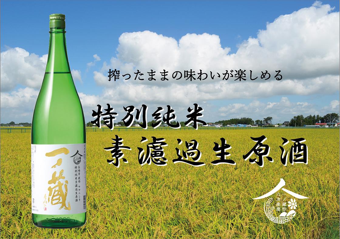 【特別純米 素濾過生原酒】3月10日蔵元出荷開始!