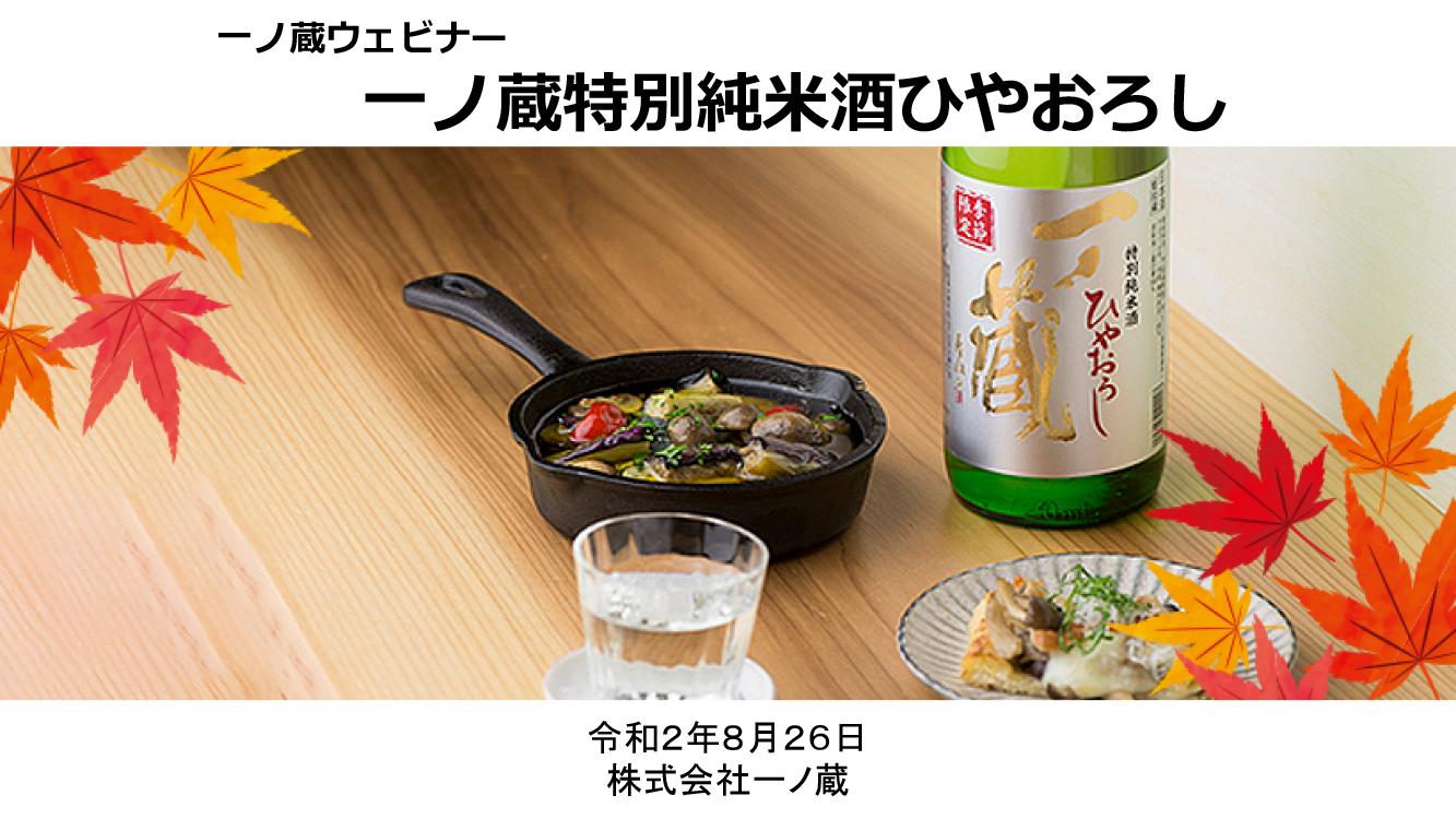 『一ノ蔵特別純米酒ひやおろし 』オンラインセミナー動画公開しました