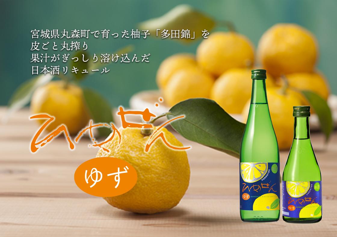 【ひめぜん柚子】10月12日より蔵元出荷開始