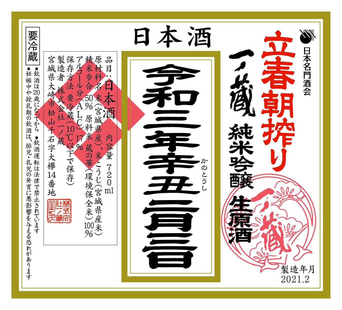 一ノ蔵立春朝搾り(日本名門酒会限定商品)