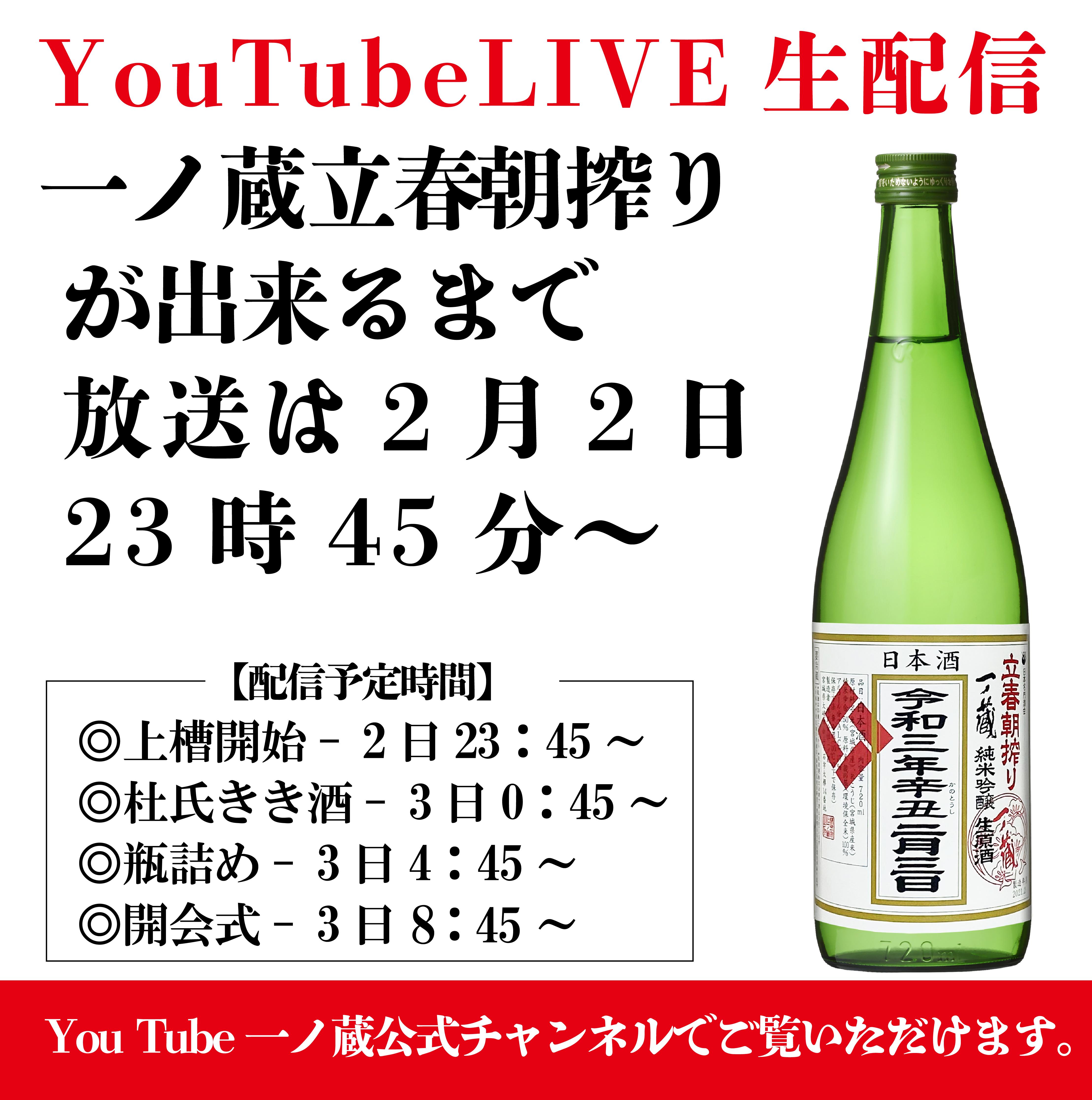 You Tube LIVE 一ノ蔵立春朝搾りが出来るまで放送のお知らせ