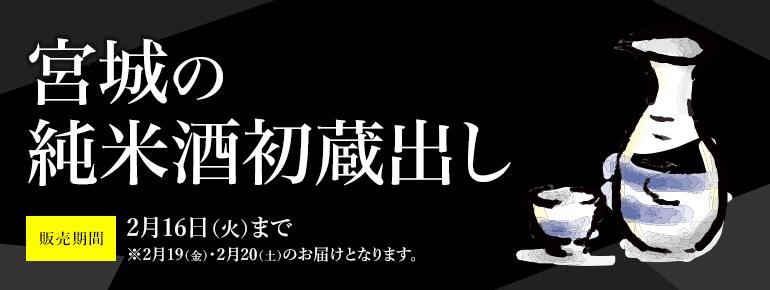 <宮城県酒造組合からのお知らせ>