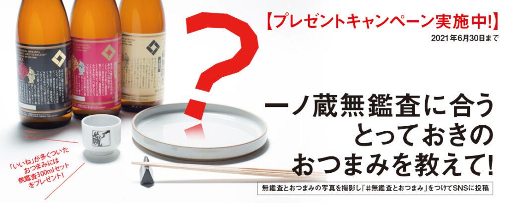 一ノ蔵無鑑査に合うおつまみ大募集キャンペーン開催中!