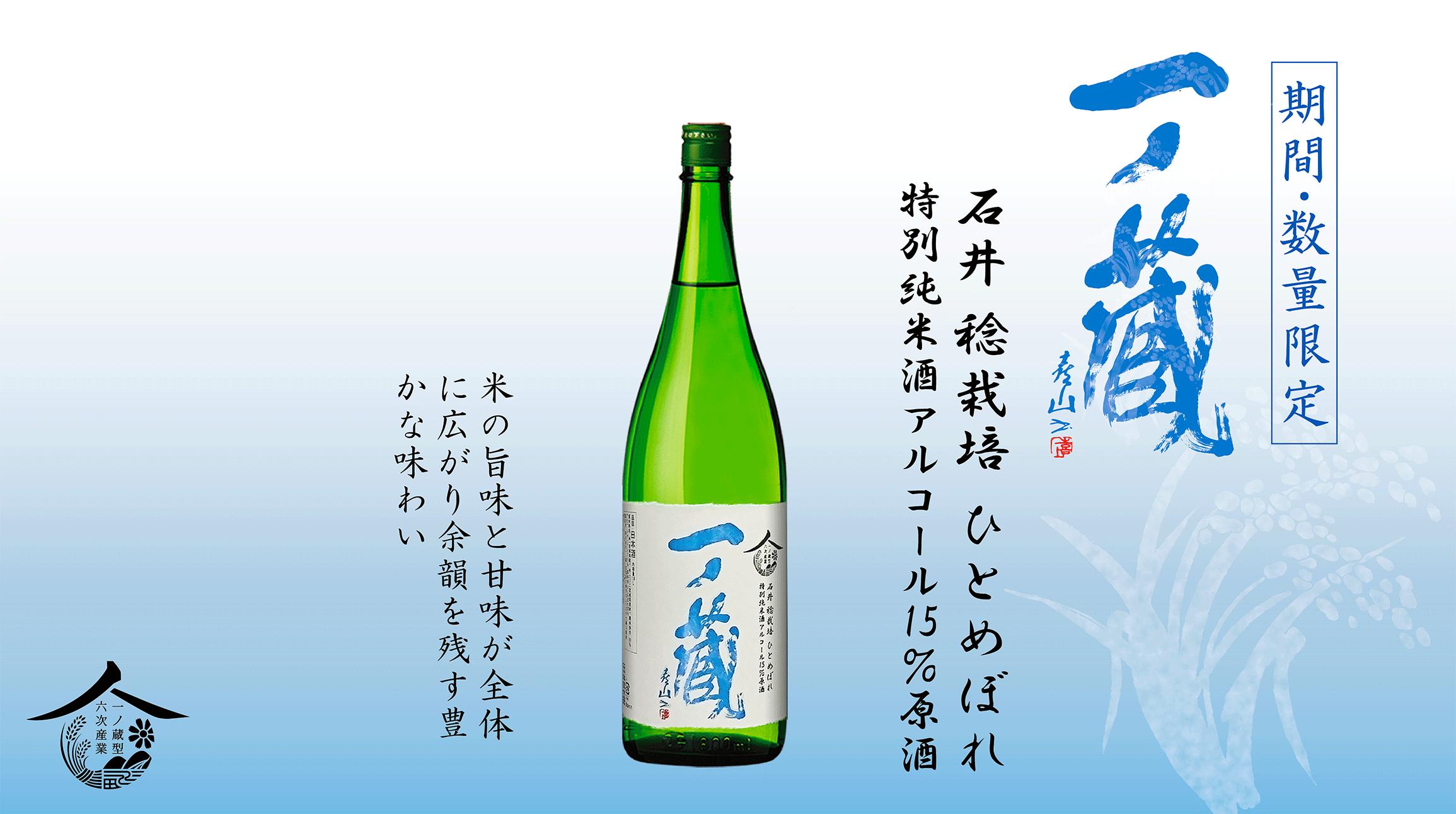 6月9日蔵元出荷開始「一ノ蔵 特別純米酒 アルコール15%原酒」