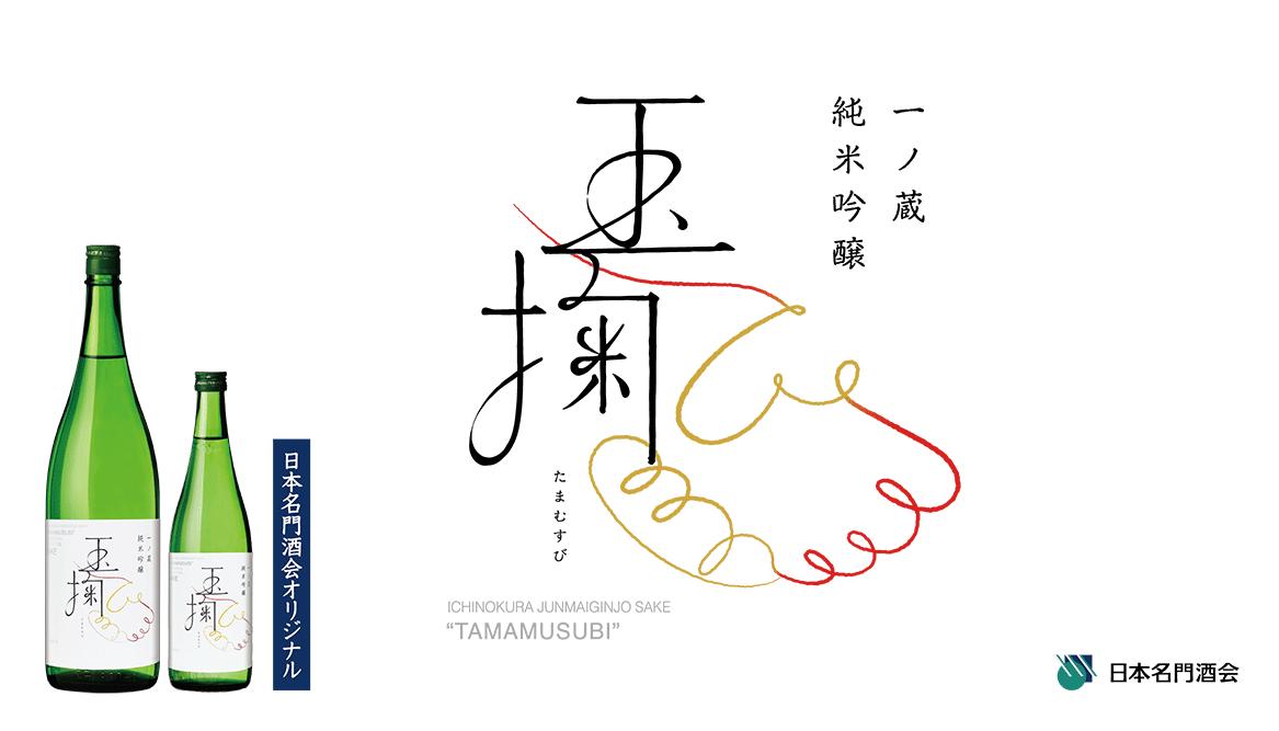 6月10日蔵元出荷開始「一ノ蔵 純米吟醸 玉掬(たまむすび)」
