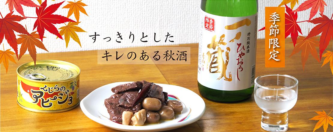 一ノ蔵 特別純米酒 ひやおろし
