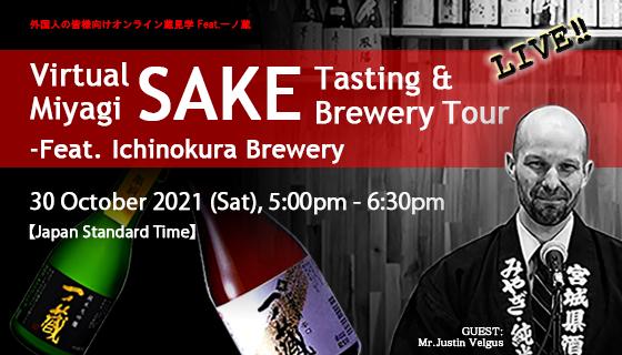"""【全編英語によるオンラインセミナー】 「""""Online Miyagi Sake Brewery Tour & Tasting"""" feat. Ichinokura Brewery」"""